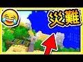 Minecraft 災難倖存者 !! 5 種不一樣の天災來襲 !! | 沙塵暴 + 洪水 + 殭屍末日