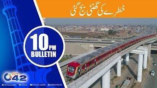 News Bulletin   10:00 PM   17 Oct 2018   City 42