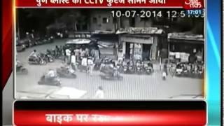 Exclusive video: CCTV footage of Pune blast released
