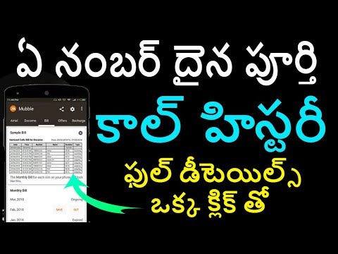 GET CALL HISTORY OF ANY NUMBER IN TELUGU |  how to get call history | tekpedia tech