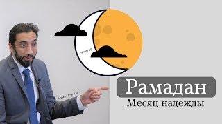 Рамадан - месяц надежды | Нуман Али Хан (русские субтитры)