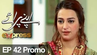 Apnay Paraye - Episode 42 Promo | Express Entertainment - Hiba Ali, Babar Khan, Shaheen Khan
