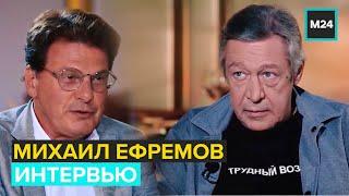 """""""Важная персона"""": Михаил Ефремов - Москва 24"""