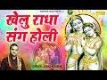खेलु राधा संग होली | Sonu Koshik | Biggest Hit Radha Krishna Holi Bhajan 2019 | Sonotek