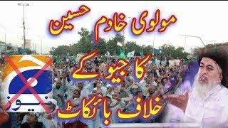 Molvi khadim hussain got angry on geo news live from faizabad dharna new speach nov latest updates