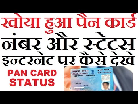 How To Track Pan Card Status Or Track Lost Pan Card Number By Name Hindi 2017