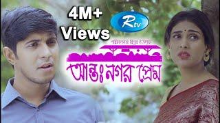 Antonogor Prem | আন্তঃনগর প্রেম | Tawsif Mahbub | Mehazabien Chowdhury | New Natok 2020 | Rtv Drama