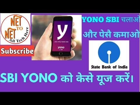 YONO SBI ko kase use kare || by be smart latest updates 2017 Part 1