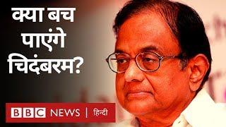 P. Chidambaram के पीछे INX Media मामले में क्यों लगी है CBI और ED? (BBC Hindi)