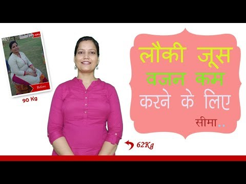 How Lauki Juice Helps in Weight Loss – By Seema [Hindi]