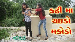 કઢી માં ચઈડો મકોડો - Kadhi Khichdi - Bhavini Chauhan - Rimple Nathwani - Gujju Comedy