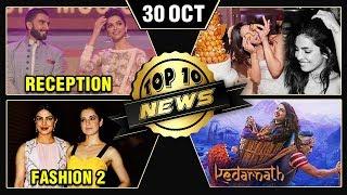 Deepika Ranveer Reception Preponed, Priyanka Dances In Bridal Shower, Fashion 2 & More | Top 10 News