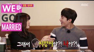 """[We got Married4] 우리 결혼했어요 - Minsuk's explosive jealousy, """"Siyang vs Me"""" 20150919"""