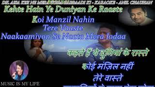 Dil Aisa Kisi Ne Mera Toda -HQ Karaoke With Scrolling Lyrics Eng. & हिंदी