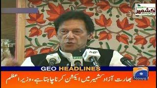 Geo Headlines 07 PM   Bharat Aazad Kashmir Mai Action Karna Chahata Hai - PM     14th August