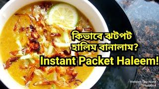 Instant Packet Haleem Recipe|হালিম রেসিপি|Mishti Kumra With Beef|Bangladeshi Vlog|Sylheti Vlog