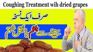 Nazla Zukam ka ilaj in urdu|Chote bachon me nazla zukam ka i