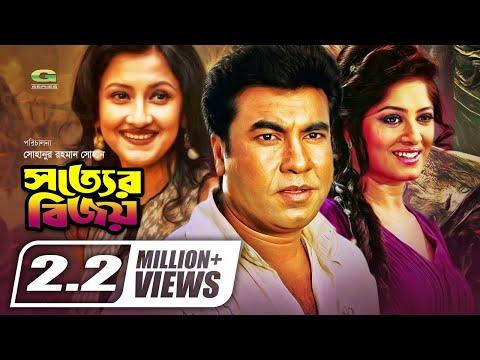 Xxx Mp4 Bangla Superhit Movie Sotter Bijoy সত্যের বিজয় Ft Manna Mousumi Rachana Banerjee 3gp Sex