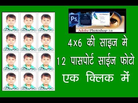 12 passport photo kese banate hai 1 click me  photoshop 7.0 in hindi urdu