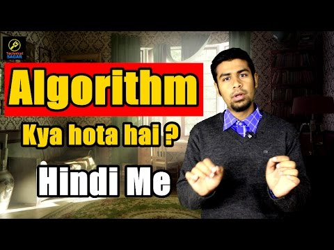 Algorithm Kya Hota Hai ? | What is algorithm | Simply Explained in Hindi