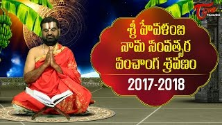 Ugadi Panchanga Sravanam 2017   Hevilambi Nama Samvatsara Telugu Panchangam   Rasi Phalalu 2017-2018