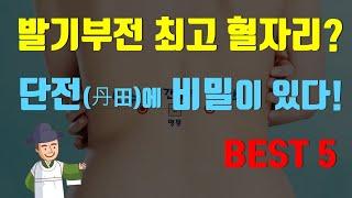 발기부전에 도움이 되는 혈자리 Best 5 [남성갱년기편] 7편