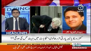 Headlines 12 AM   13 December 2019   Aaj News