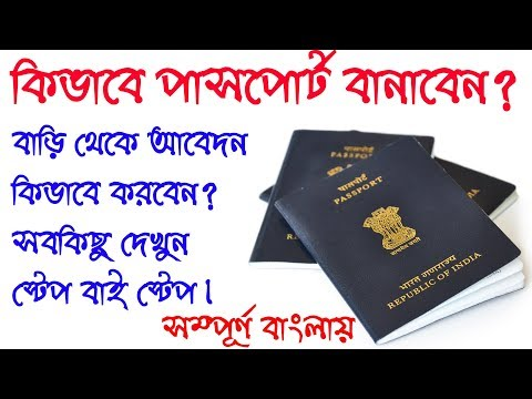 How To Apply For New Passport Online | Make Passport Online In India | Bengali Techsquad