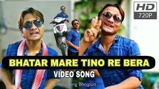 Bhojpuri Song - Bhatar Mare Tino Re Bera | Chotu King Bhojpuri