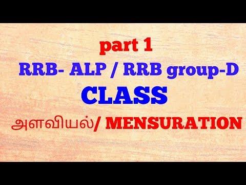 RRB ALP/ RRB GROUP- Dஅளவியல் - Mensuration | Alaviyal [ part 1] by iGriv