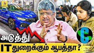 அடுத்த சிக்கல் IT துறைக்கா? : Congress Anandh Srinivaasan On Downfall Of Industries | Auto Industry