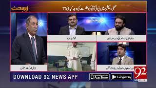 Zair E Behas | Discussion on Shahbaz Sharif Speech In Parliament | 19 Oct 2018 | 92NewsHD