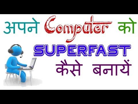 How to Increase Pc Speed in Hindi | Full Tech Tips In Hindi |