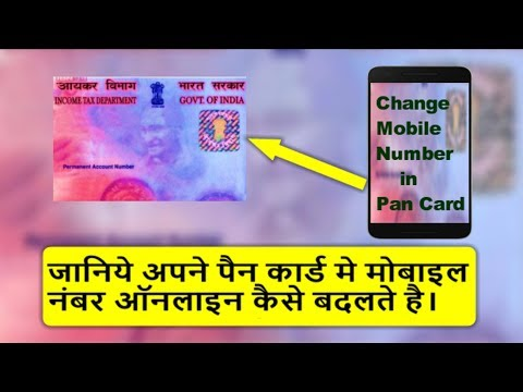 How to change mobile number in pan card online