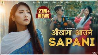 Ekdev Limbu Aankha Ma Aaune Sapani Official Music Video