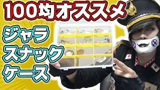 100均で買えるオススメ!! ジャラ・スナックケース【スナックワールド】