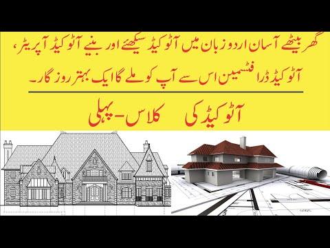 Autocad Learn in Urdu Class 01