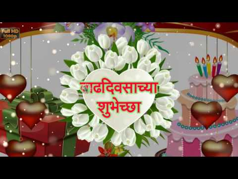 Birthday Wishes In Marathi Greetings Messages Ecard Animation Latest Happy