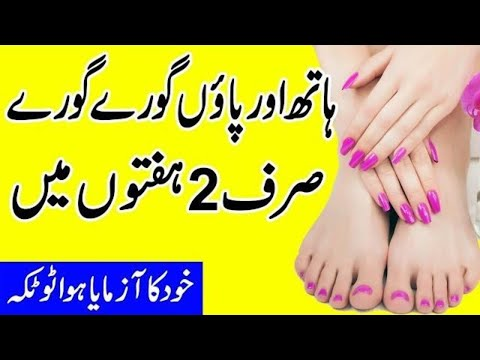 Get Fair,Soft & Wrinkle Free Hands and Feet in 10 Minutes  | DIY Hands Care Cream in urdu By Rani G