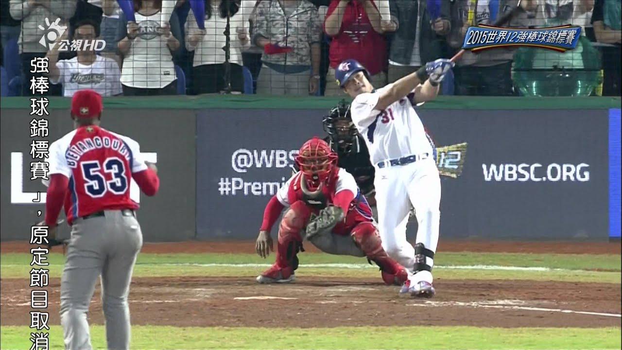 151114 P12 世界棒球12強   古巴vs台灣@洲際;八局下半 全
