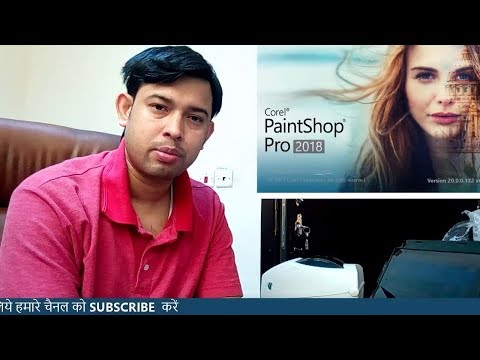 How To use Corel Paintshop Pro 2018 || Beginners Guide Software review