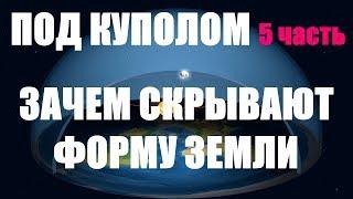 Download Под Куполом 5 Часть Зачем Скрывают Форму Земли Video