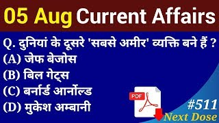 Next Dose #511 | 5 August 2019 Current Affairs | Daily Current Affairs | Current Affairs In Hindi
