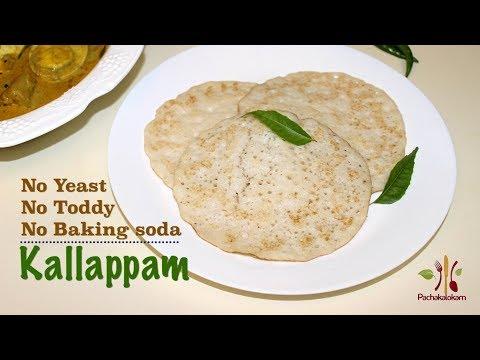 കള്ളിലാതെ കള്ളപ്പം| Kallappam without Yeast, Baking soda and Toddy | Malayalam Recipe | Pachakalokam