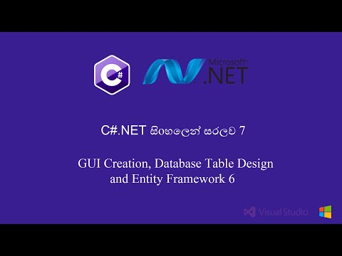 Sinhala C#.NET Tutorial 7 - GUI Creation, Database/Table Design and Entity Framework 6