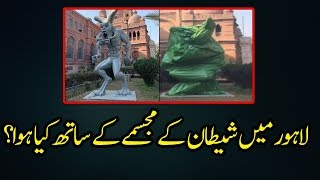 Lahore Museum Took Initiative For Statute After LHC Hearing