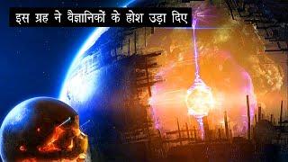 इस ग्रह ने वैज्ञानिकों के होश उड़ा दिए   Strangest Planets in Space in Hindi   How the Universe Works