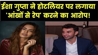 Esha Gupta Rohit Vig Molestation Harassment:  ईशा गुप्ता बोलीं- ऐसे घूरा कि लगा आंखों से रेप कर दिया
