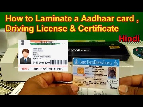 How to laminate aadhaar card, Driving licence & Certificate