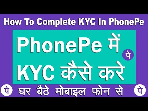 How To Complete KYC In PhonePe Full Process in Hindi
